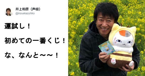 『夏目友人帳』ニャンコ先生の声優・井上和彦さん、人生初の一番くじで強運を発揮!