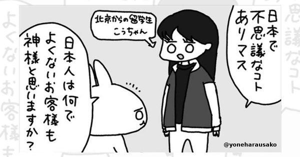 思い込みの上下関係を作っていませんか?中国人留学生が思う日本社会の不思議なこと