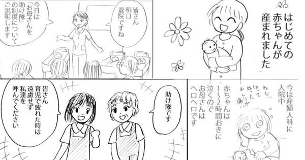 出産後の母親を助ける「助け隊」とは?理想の制度を描いたマンガが最高