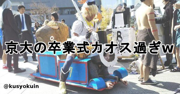 京大コスプレ卒業式
