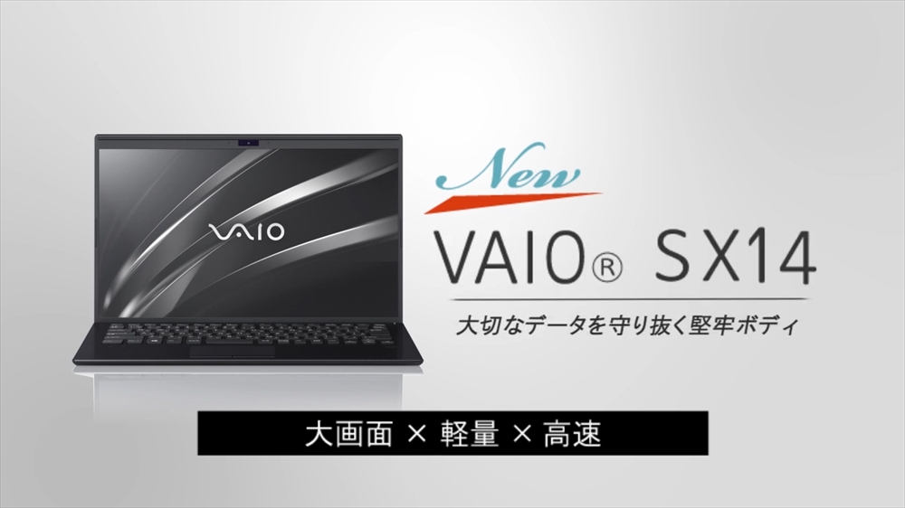 【ソニーストア】VAIO SX14大切なデータを守り抜く堅牢ボディ.mp4.00_00_28_27.Still003_r