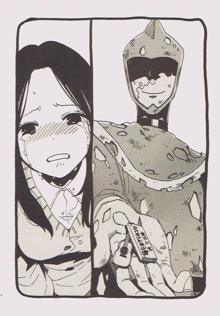 レンジャーおじさんと女子高生22