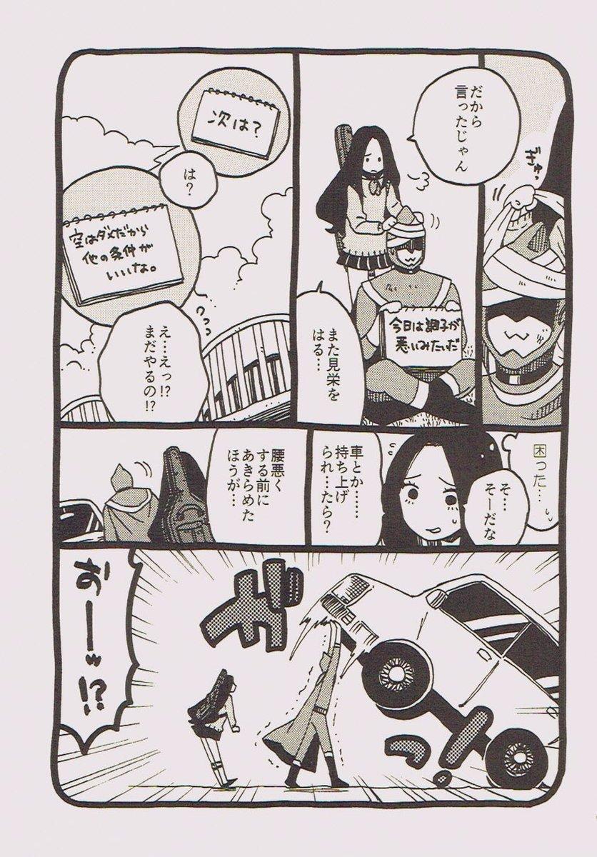 レンジャーおじさんと女子高生05