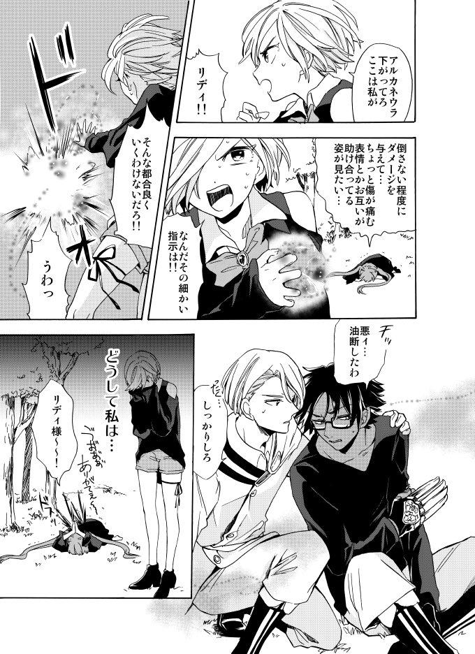 オタク魔女の漫画15