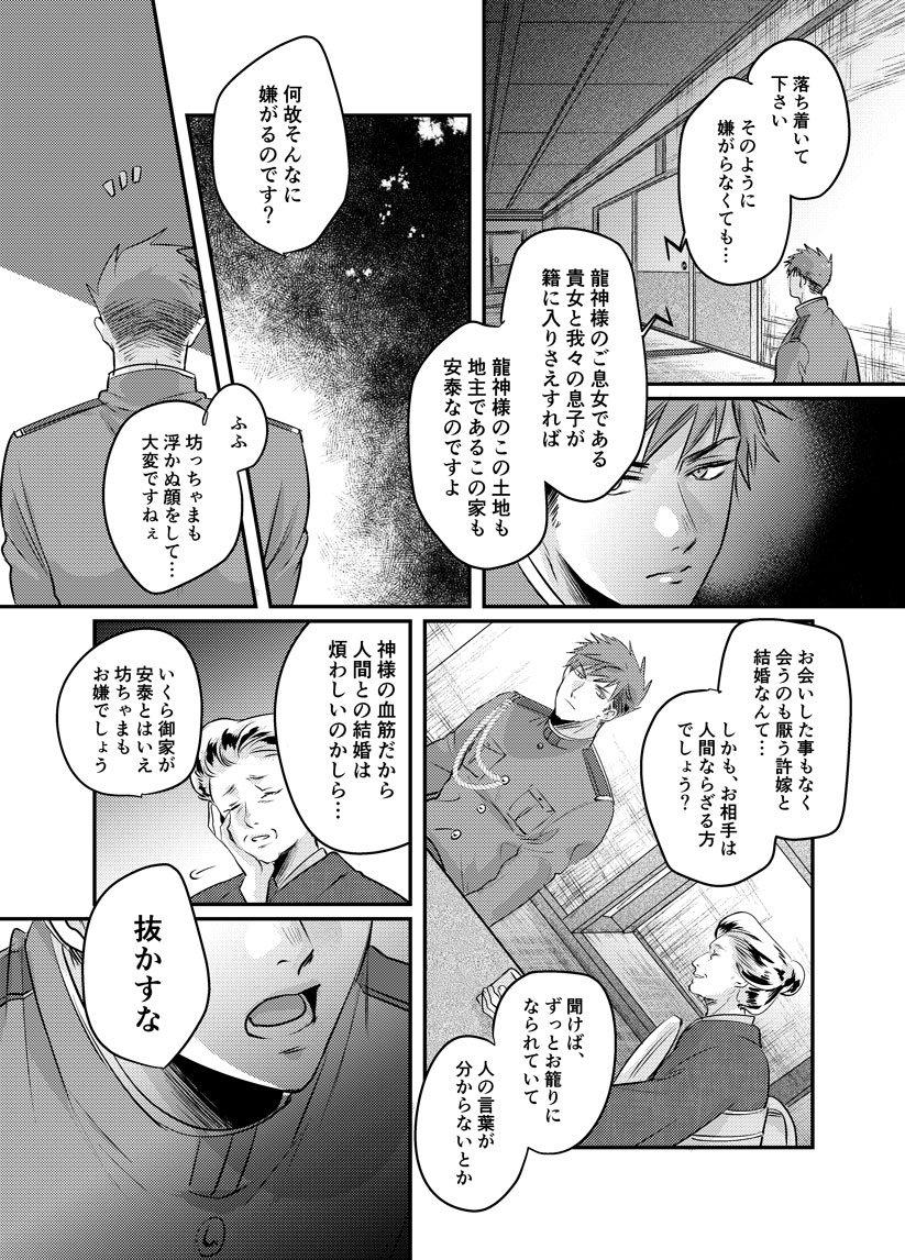 前向き異類婚姻譚02