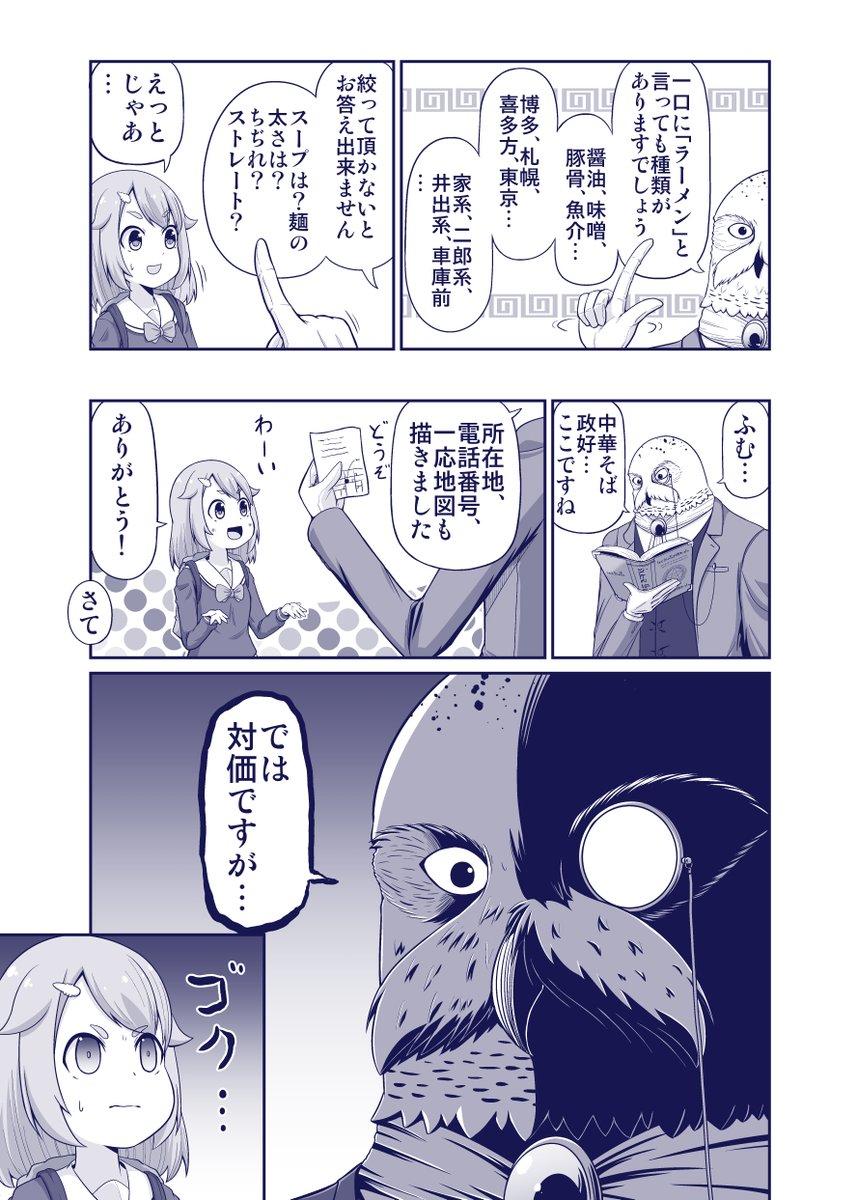 答えてくれる悪魔03