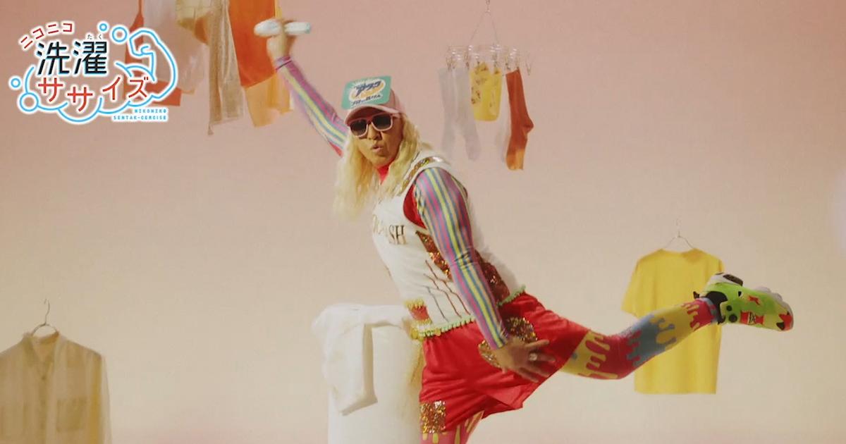 主婦必見!DJ KOOの新エクササイズ「洗濯ササイズ」がめっちゃ効きそう