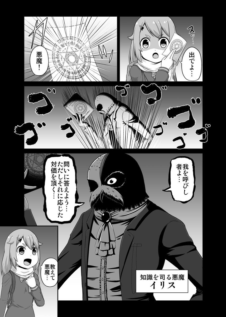 答えてくれる悪魔05