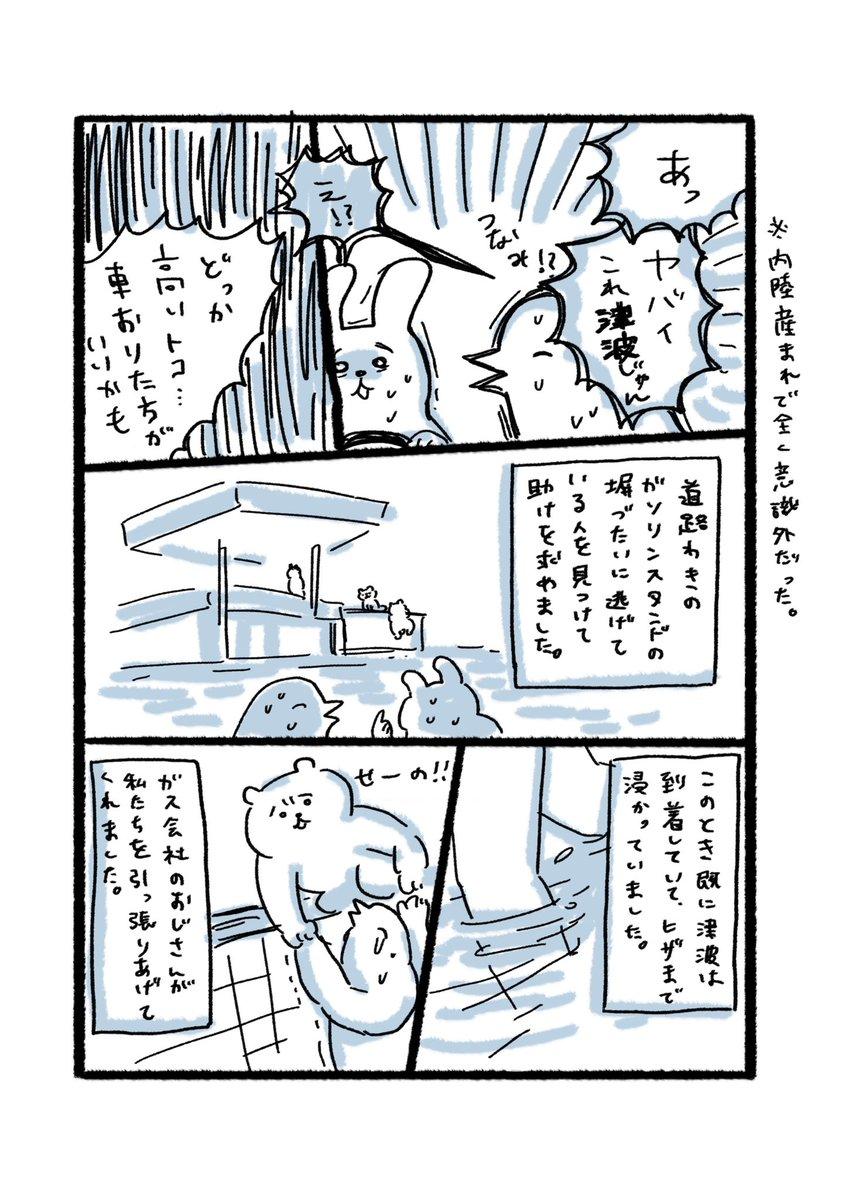 東日本大震災と津波とわたし02