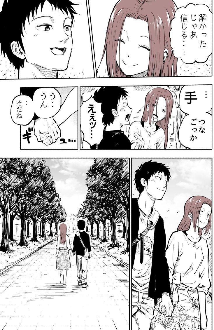 ウチの妻は忘れっぽい16