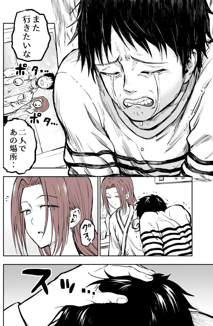 ウチの妻は忘れっぽい07