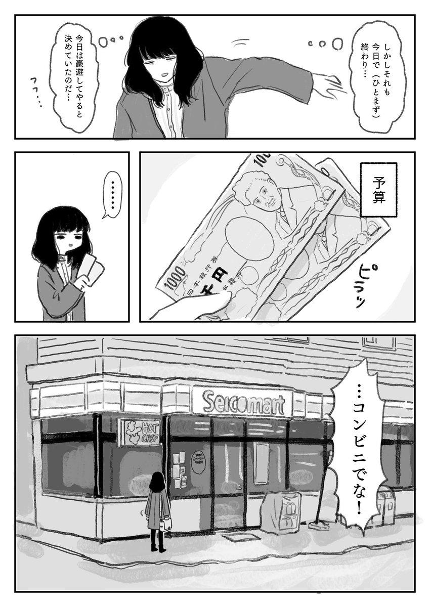 女がコンビニで豪遊する話02