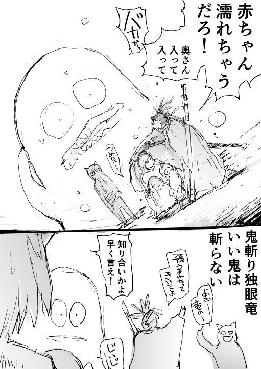 悪鬼斬りのさむらい04