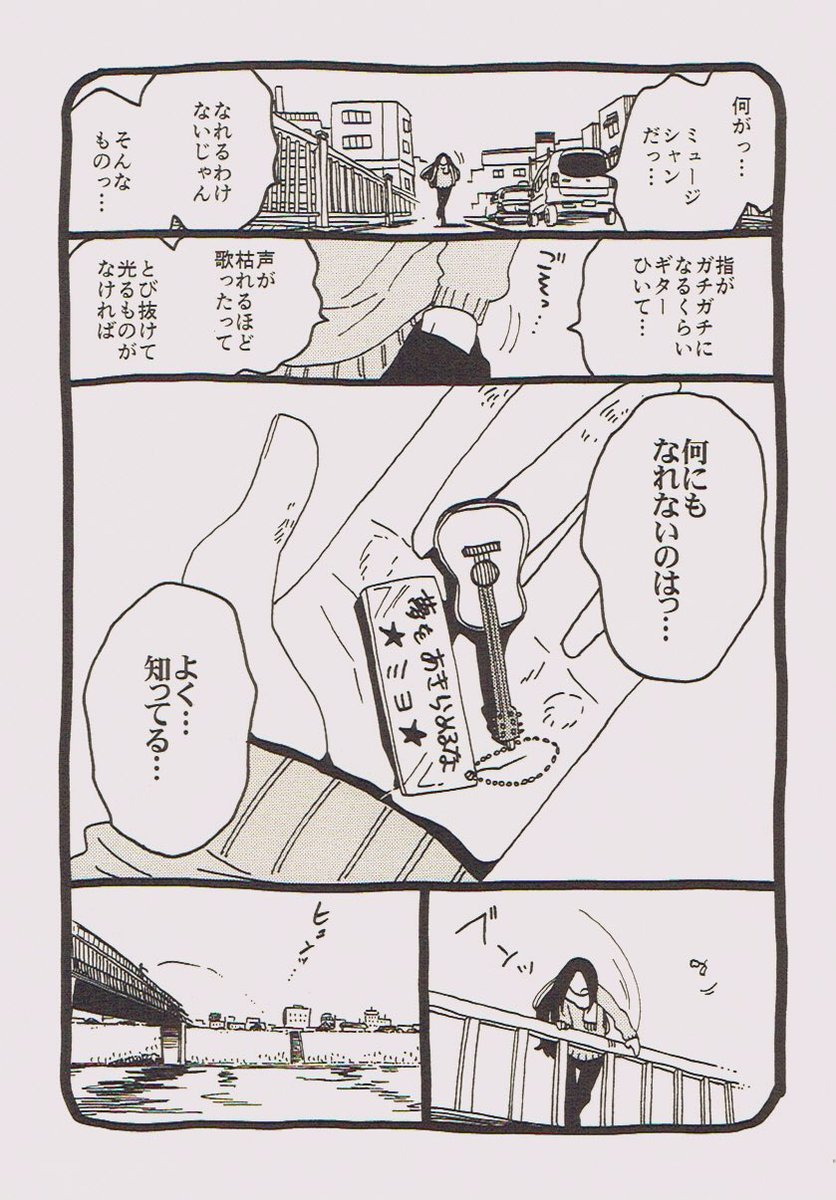 レンジャーおじさんと女子高生15