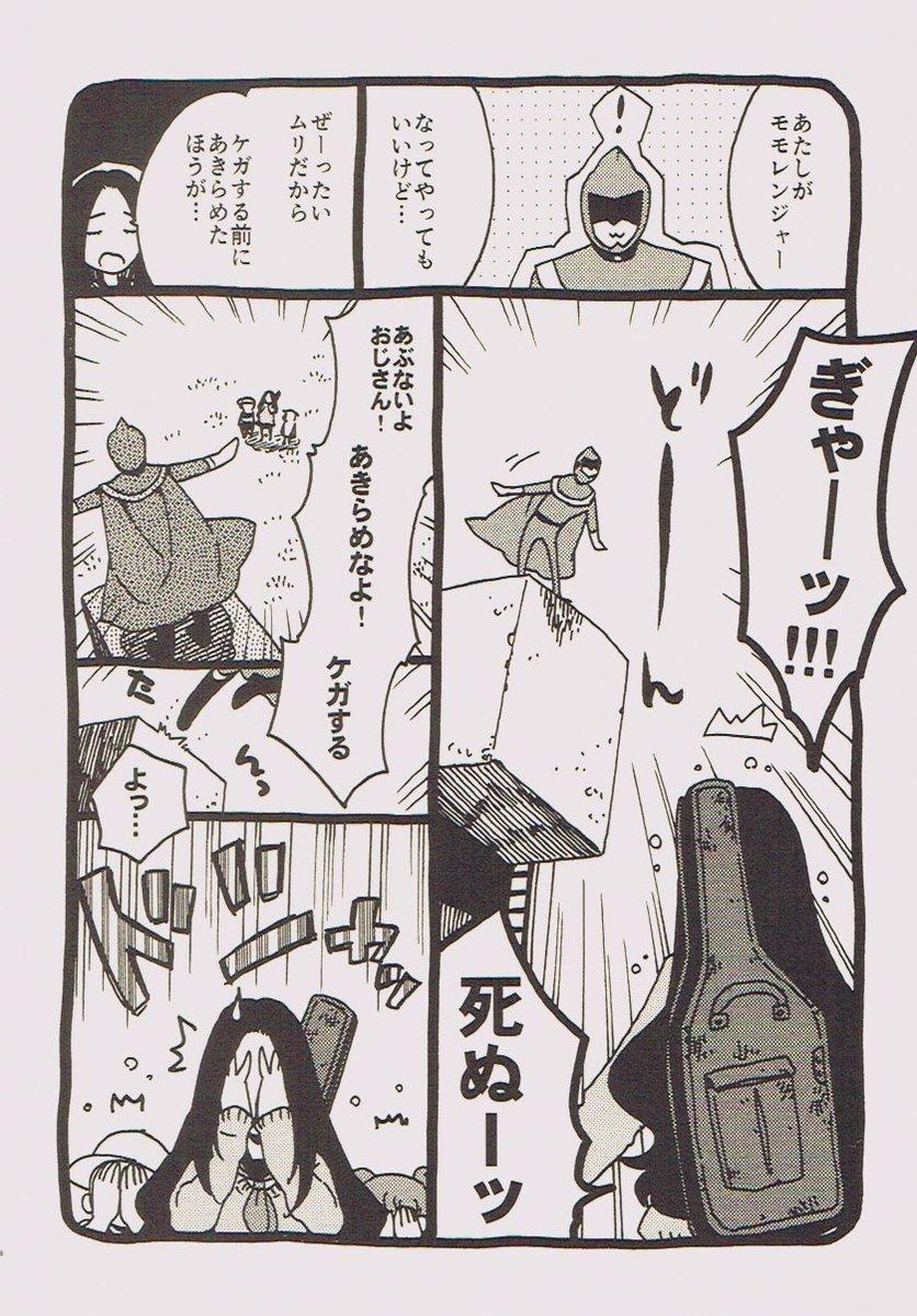 レンジャーおじさんと女子高生04