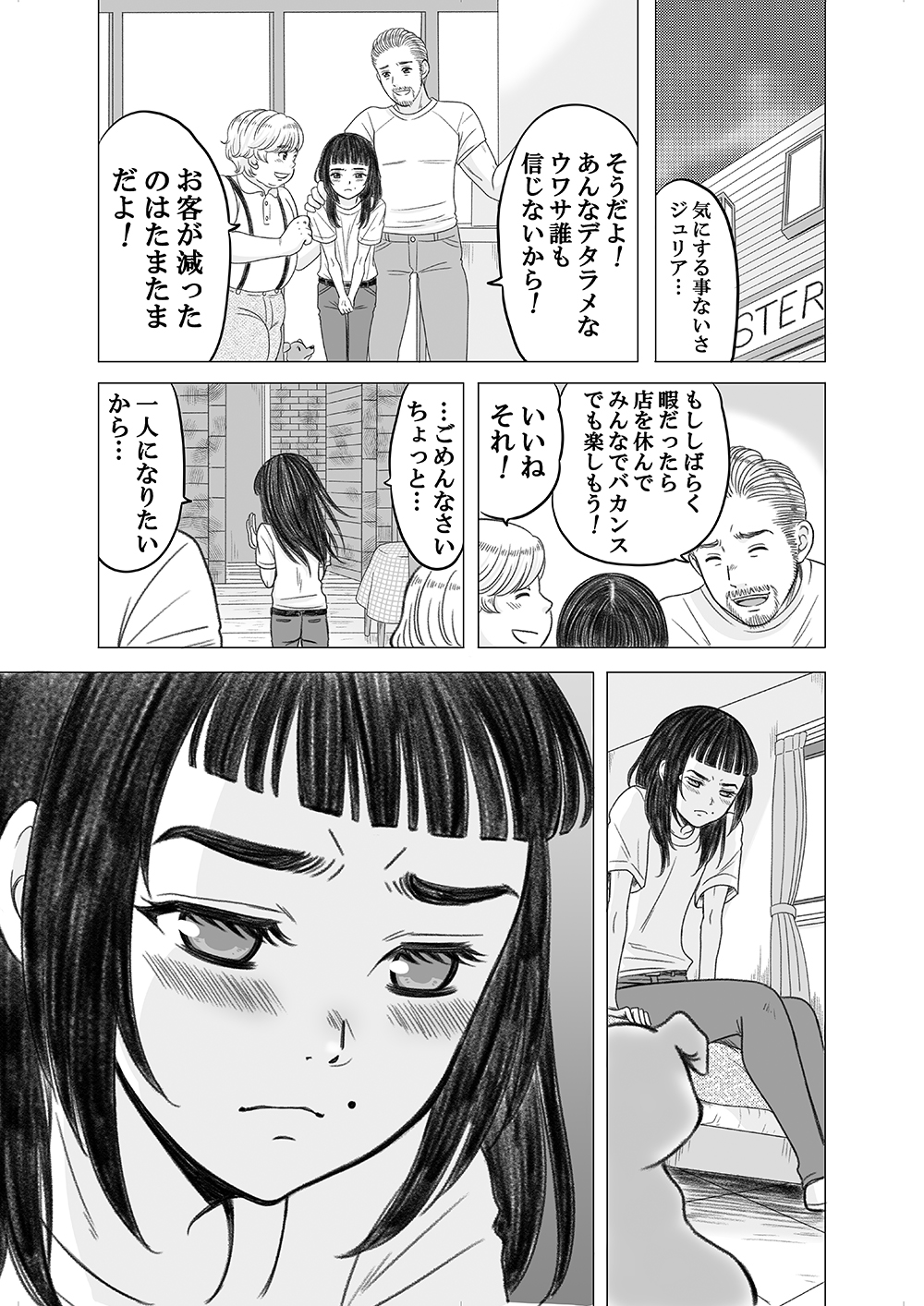 やせふと10話4