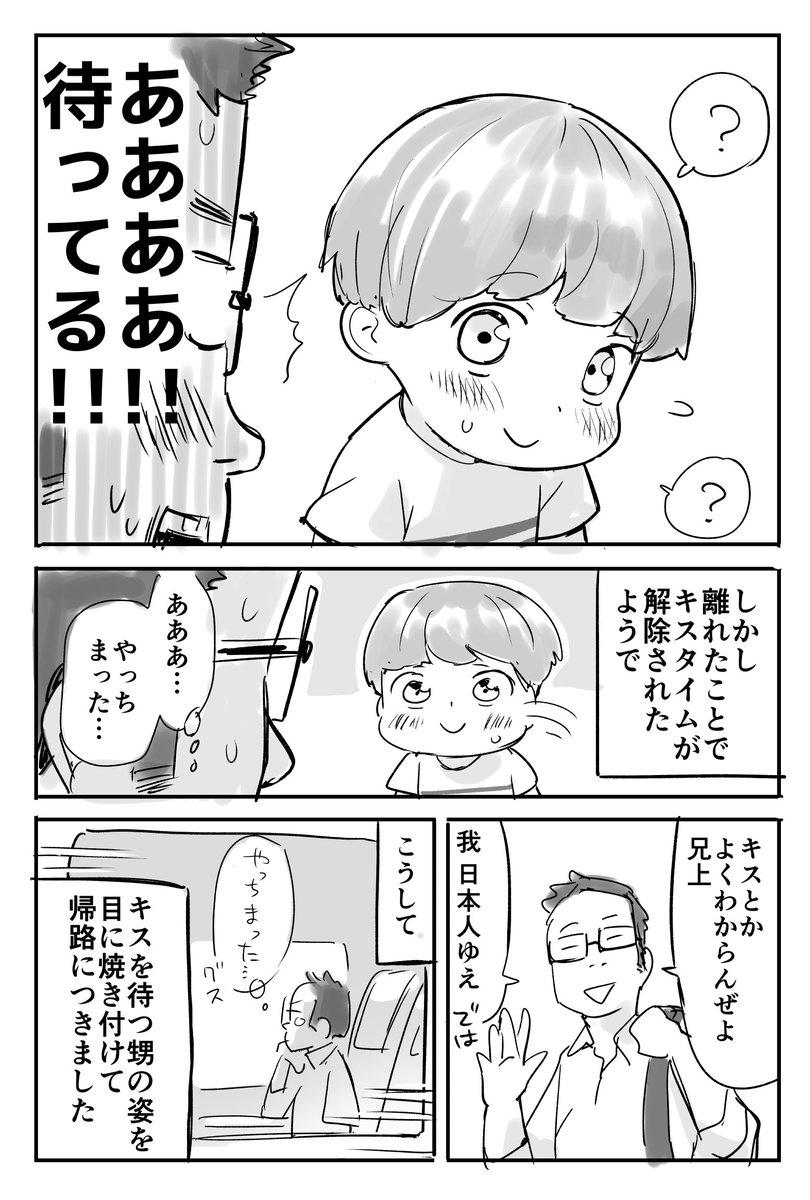 キスを待つ甥が可愛すぎた話04