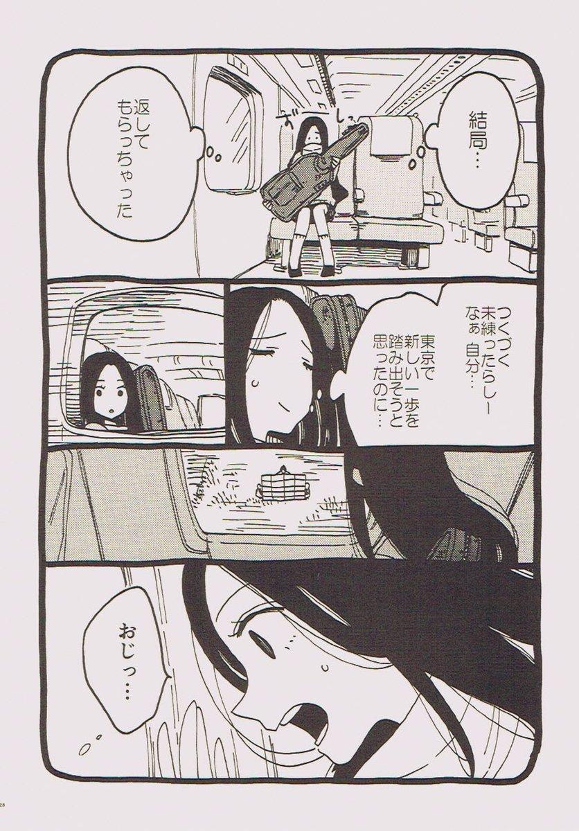 レンジャーおじさんと女子高生24