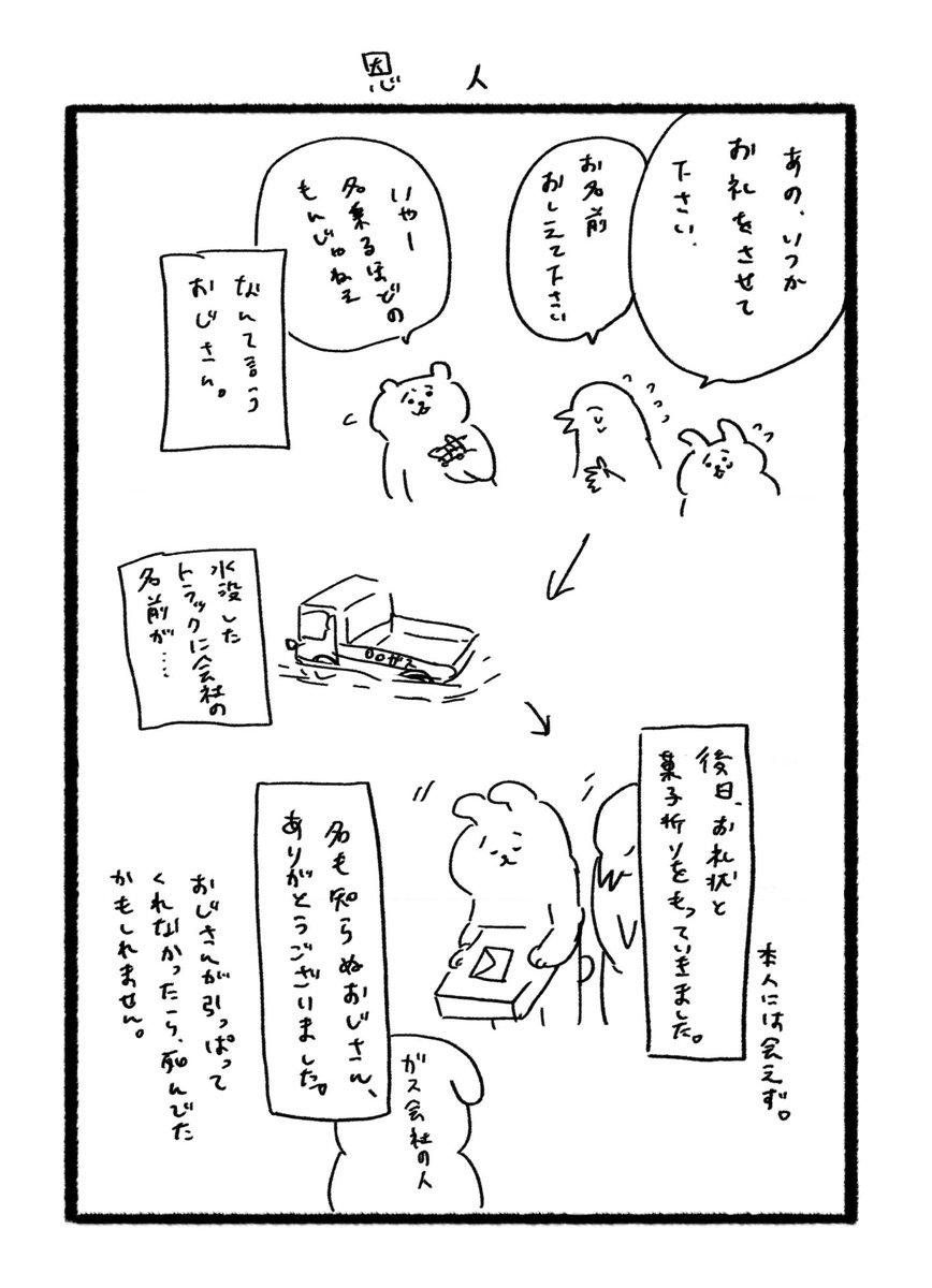 東日本大震災と津波とわたし05