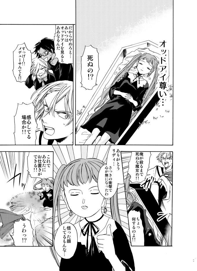 オタク魔女の漫画17