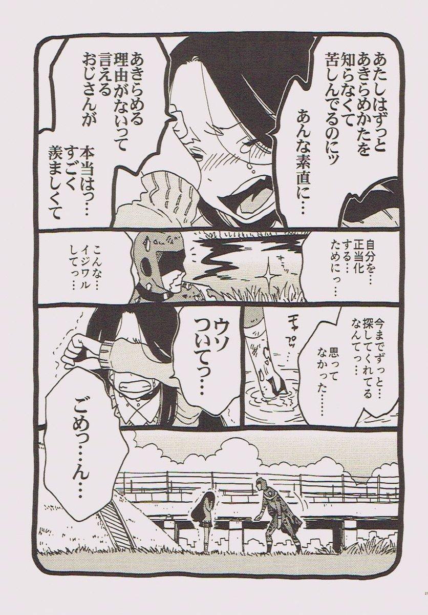 レンジャーおじさんと女子高生21