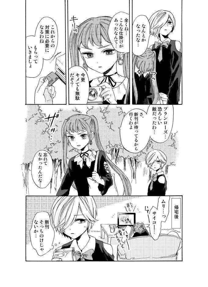 オタク魔女の漫画22