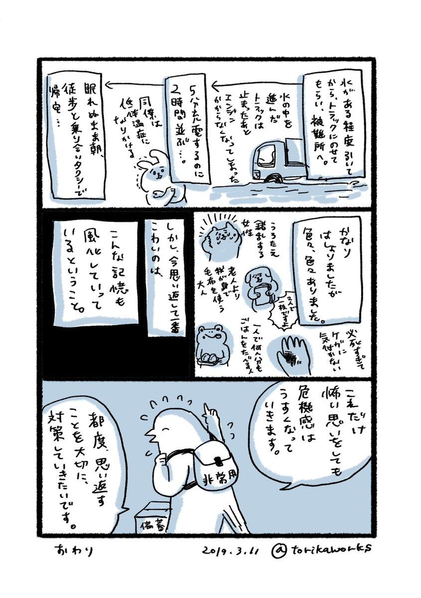 東日本大震災と津波とわたし04