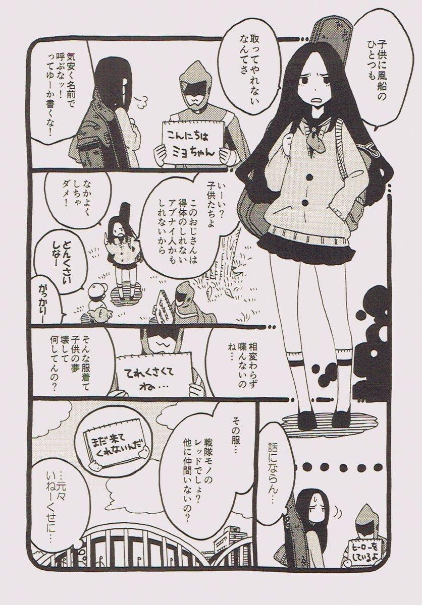 レンジャーおじさんと女子高生02