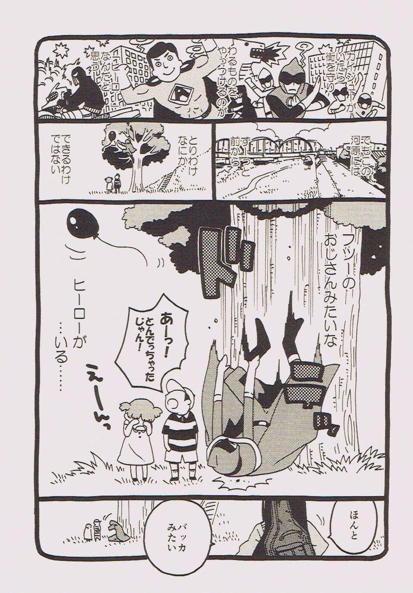 レンジャーおじさんと女子高生01