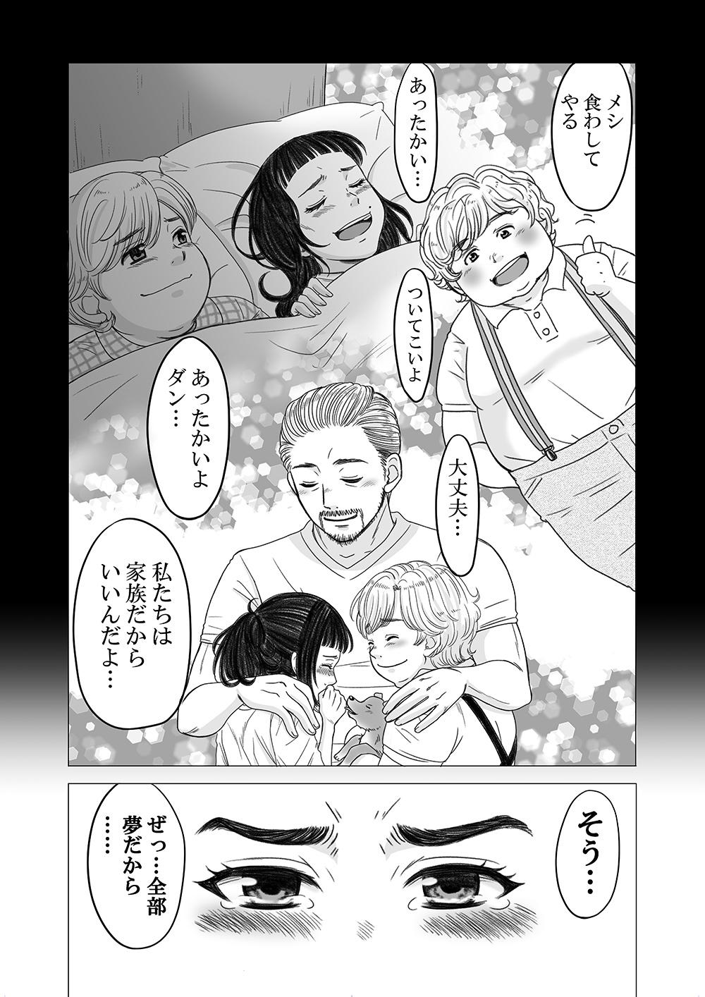 やせふと11話3