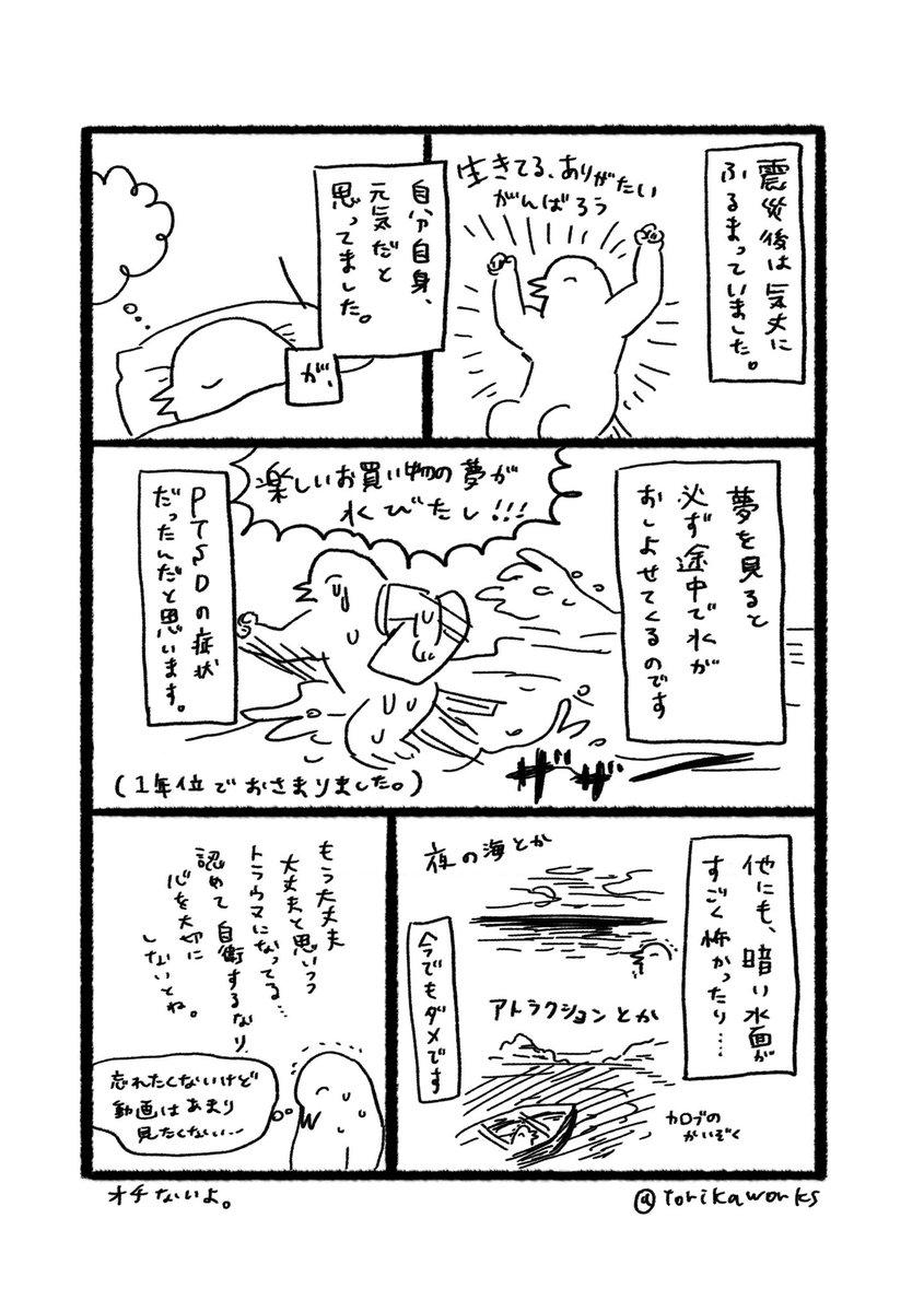 東日本大震災と津波とわたし06