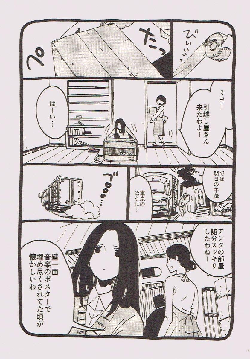 レンジャーおじさんと女子高生17