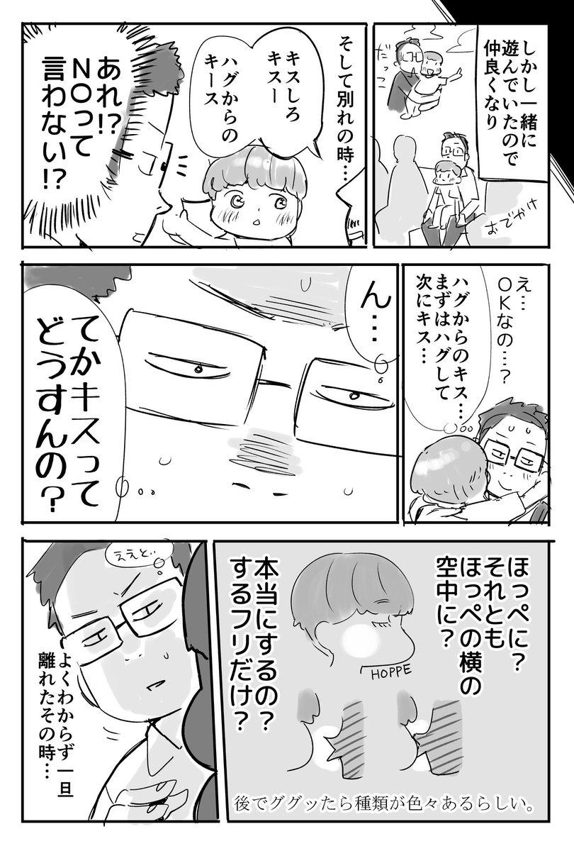 キスを待つ甥が可愛すぎた話03