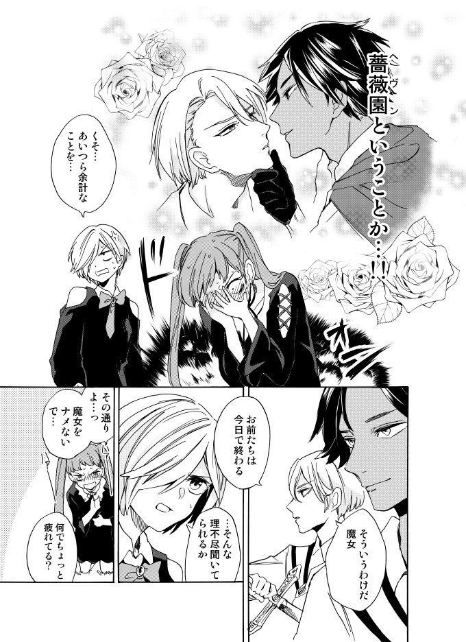オタク魔女の漫画13