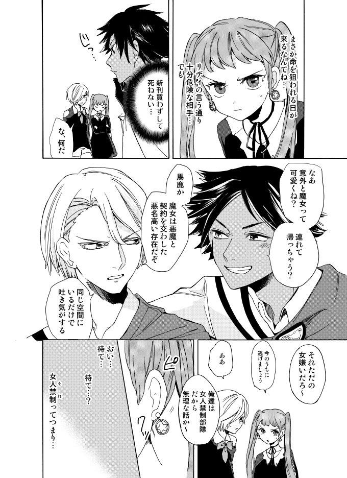オタク魔女の漫画12