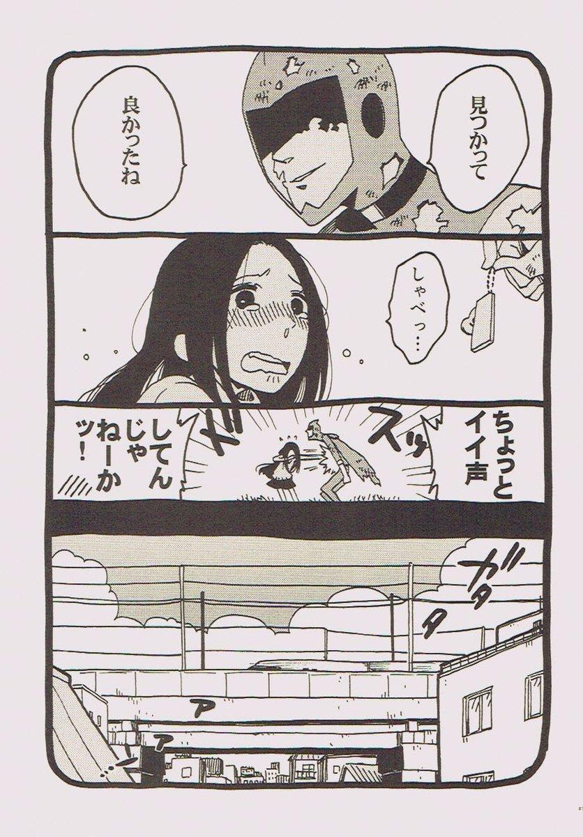 レンジャーおじさんと女子高生23