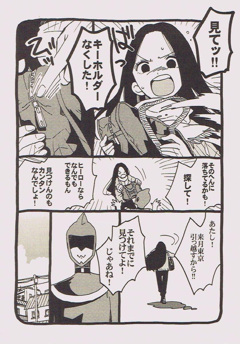 レンジャーおじさんと女子高生14
