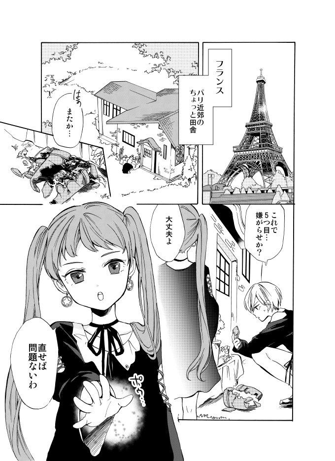 オタク魔女の漫画03
