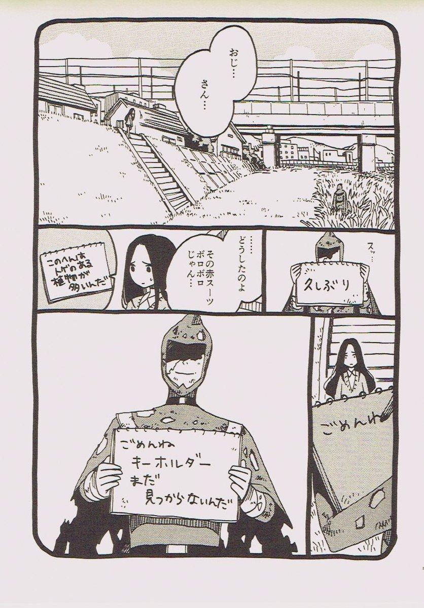 レンジャーおじさんと女子高生19