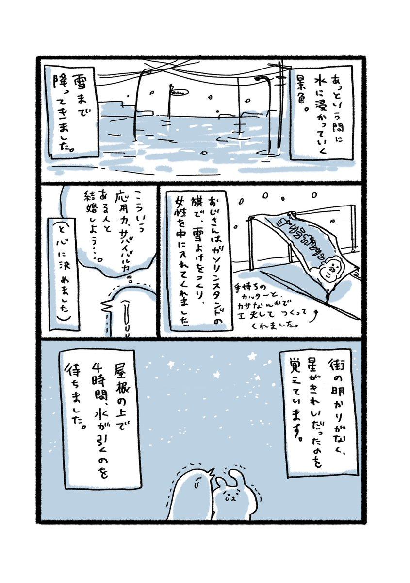 東日本大震災と津波とわたし03