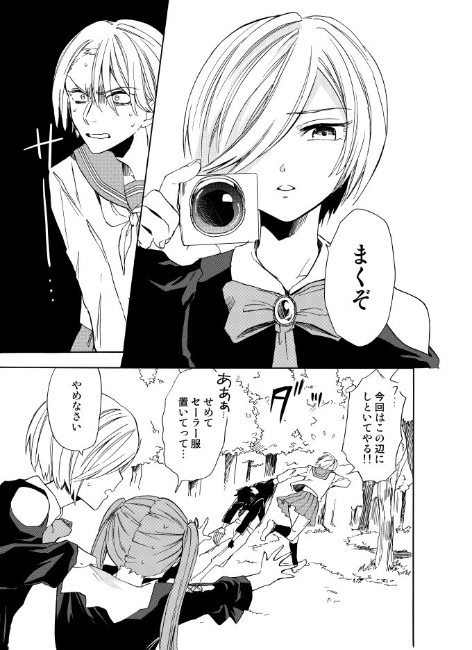 オタク魔女の漫画21