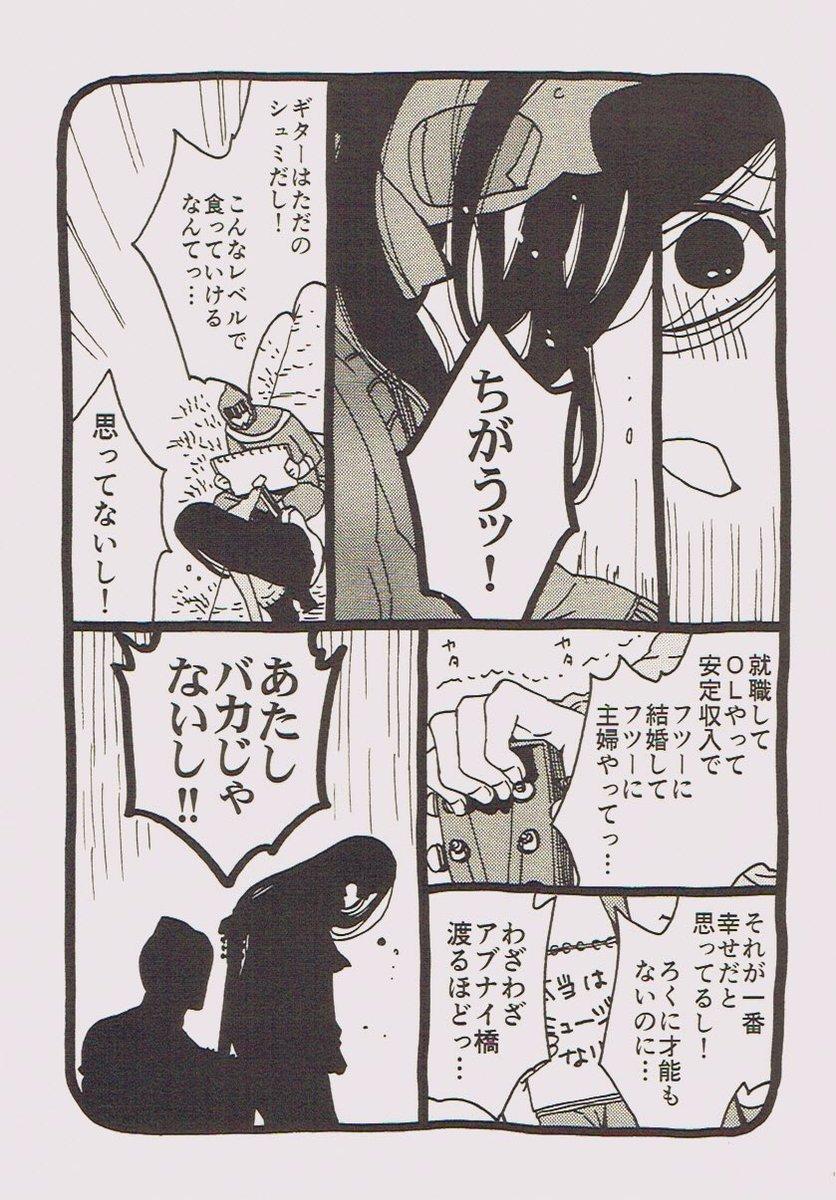 レンジャーおじさんと女子高生13
