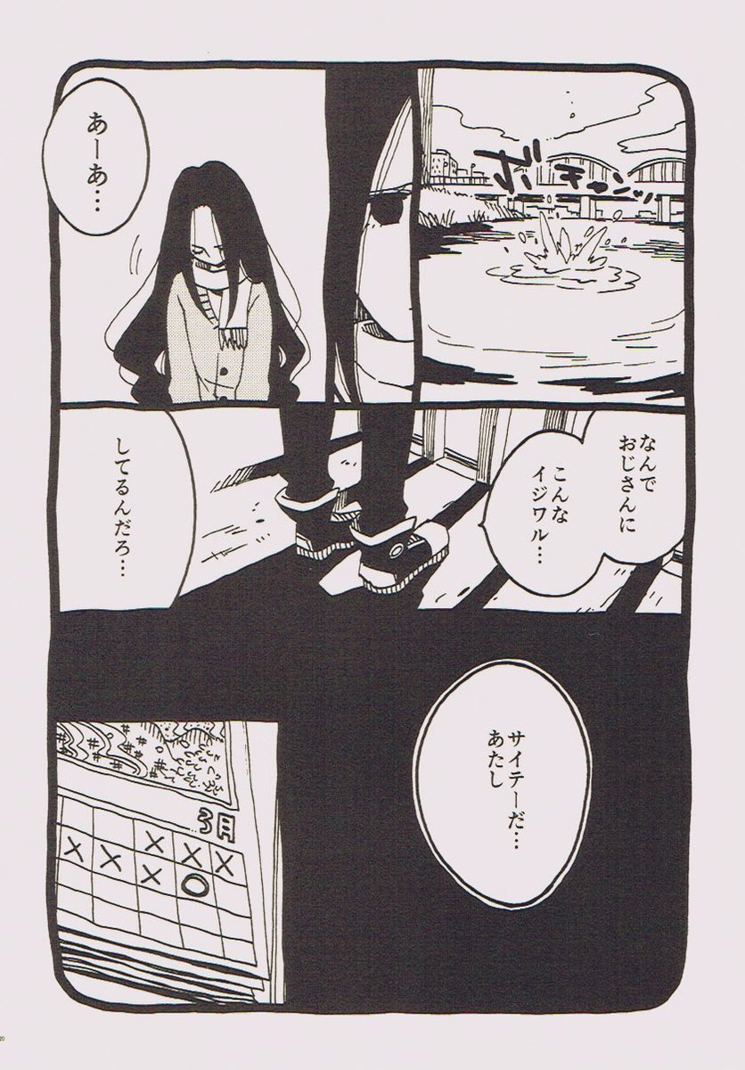 レンジャーおじさんと女子高生16