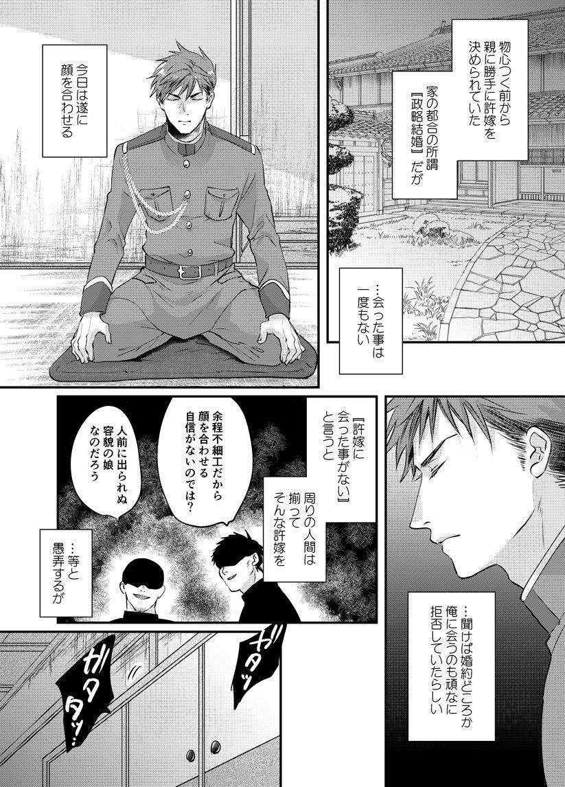 前向き異類婚姻譚01