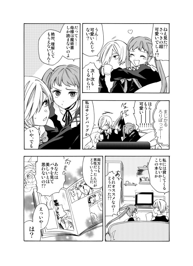 オタク魔女の漫画07