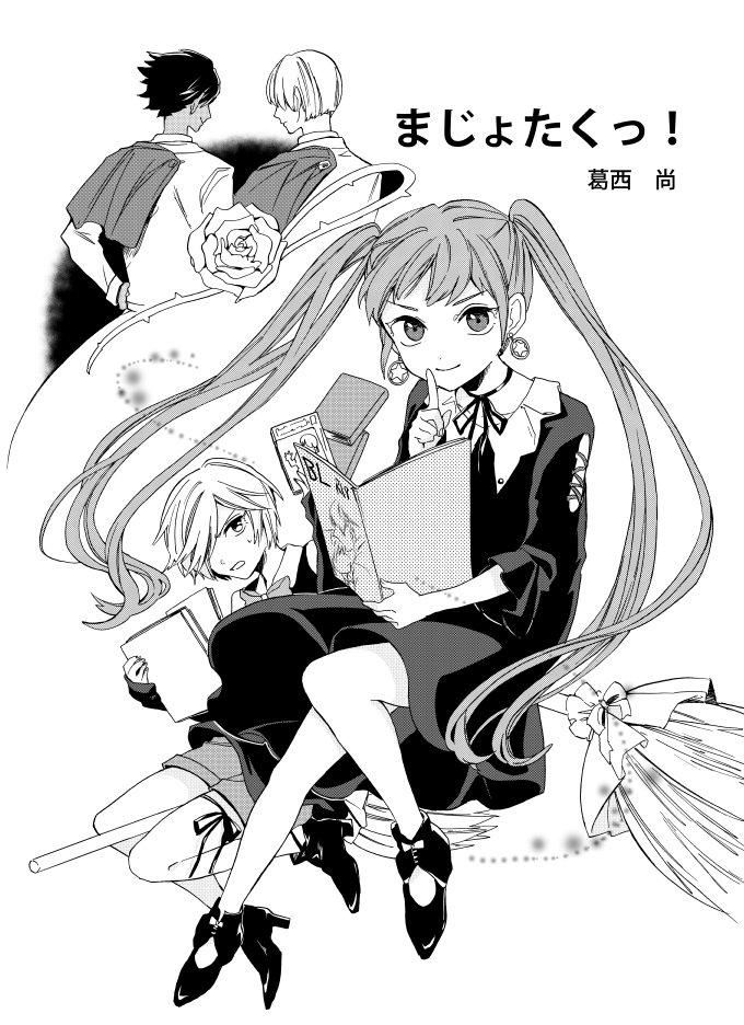 オタク魔女の漫画02