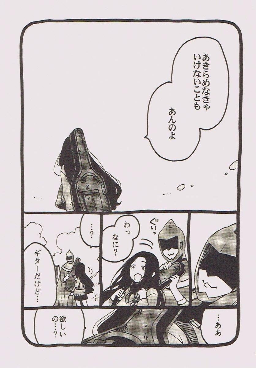 レンジャーおじさんと女子高生07