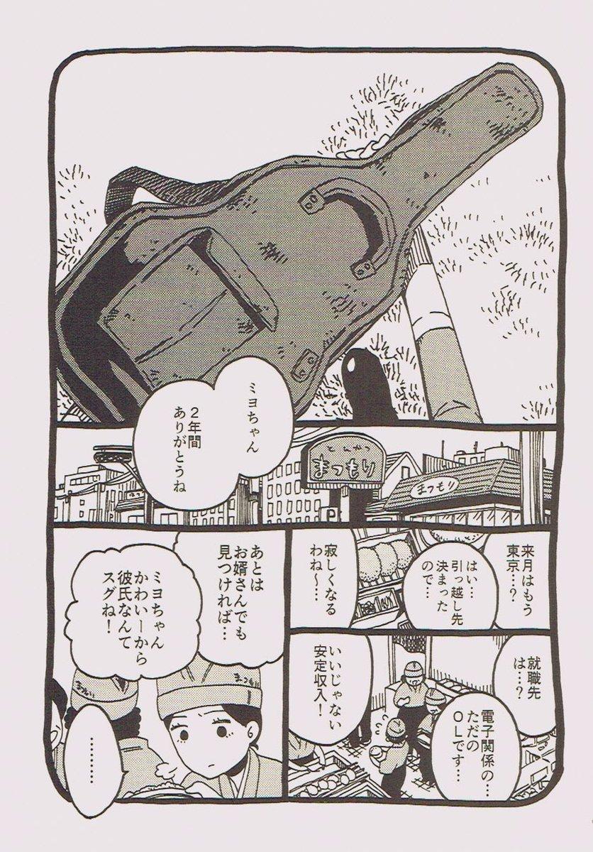 レンジャーおじさんと女子高生09
