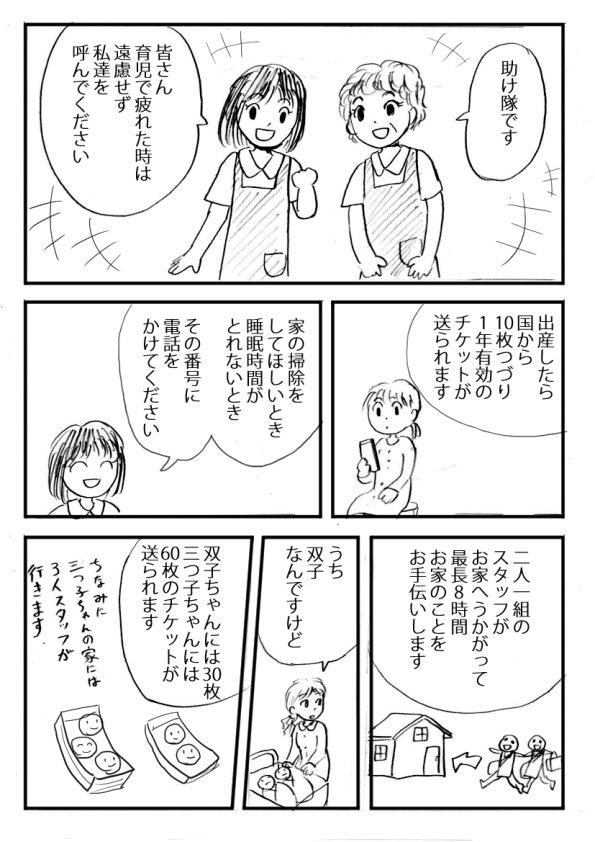 産後のお母さんを助ける人02
