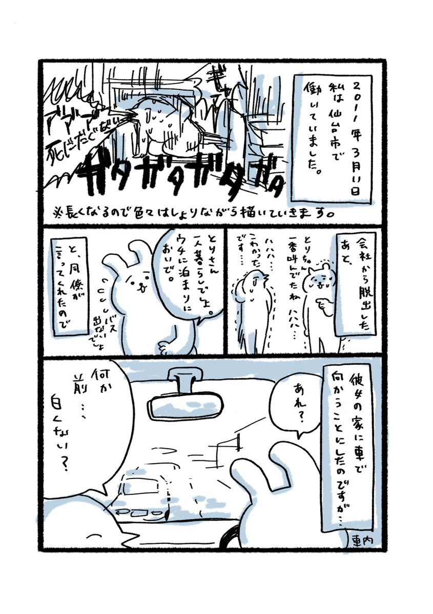 東日本大震災と津波とわたし01